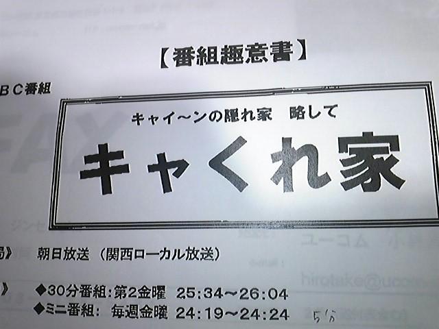 本日放送日GO!ピロミ発射!