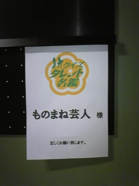 本日!オンエアー!TBSテレビ!