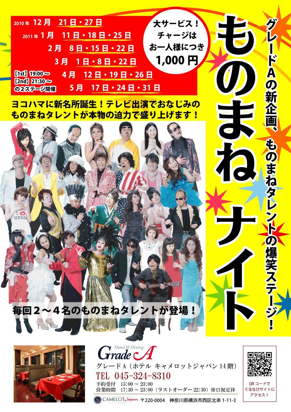 本日!横浜にてモノマネライブ!