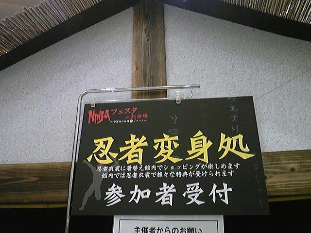 伊賀流忍者ショーパート2