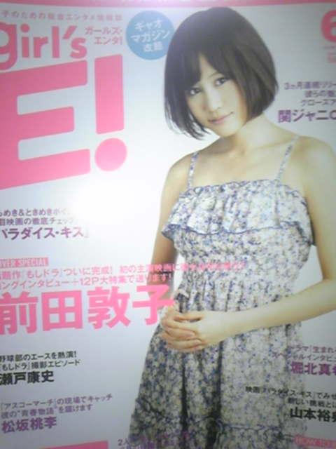 雑誌を・・・?