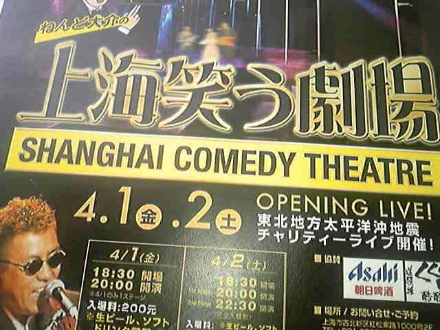 上海ステージ!