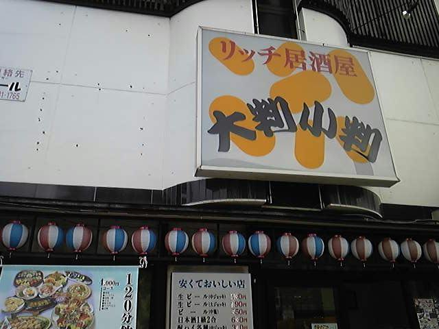夏の思い出〜青森県