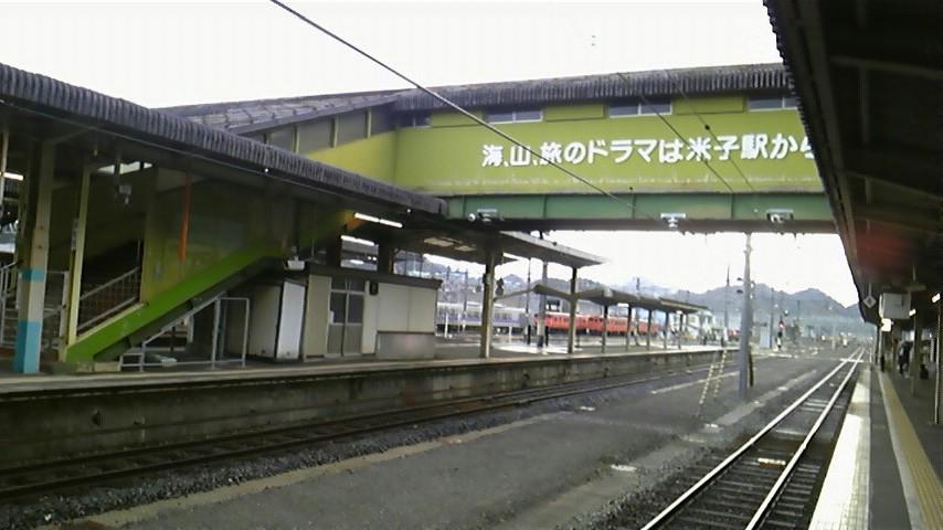 鳥取県〜米子市へ・・・・
