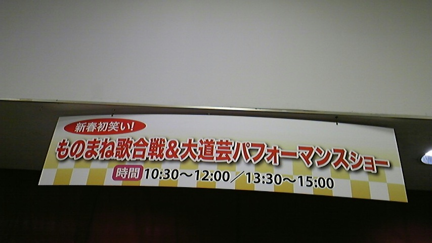 あけおめ〜ことよろ〜ステージ!