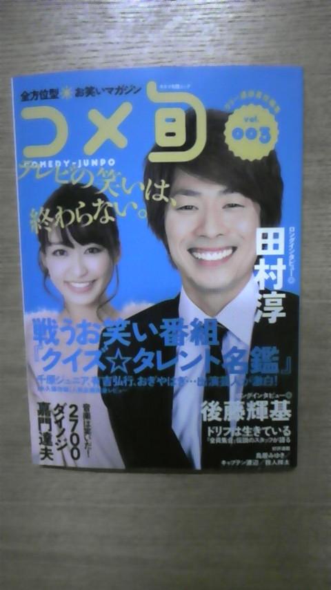 お笑いマガジン〜コメ旬