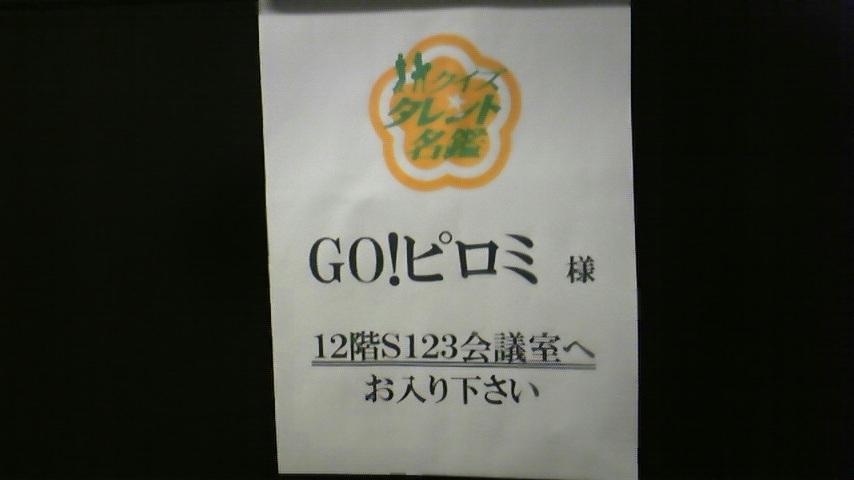 本日!GO!ピロミ出演〜
