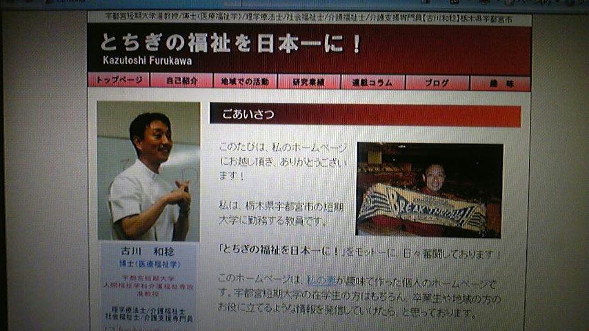 栃木放送〜ラジッちゃう!
