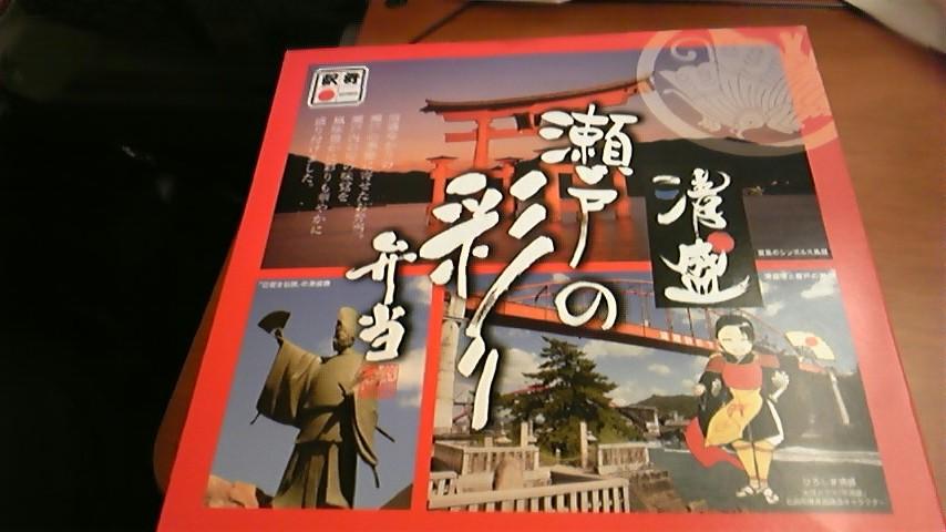 都内ロケ収録〜広島へ〜