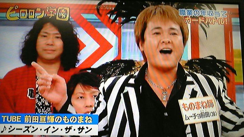 テレビ出演!マロン!ムーチョ!