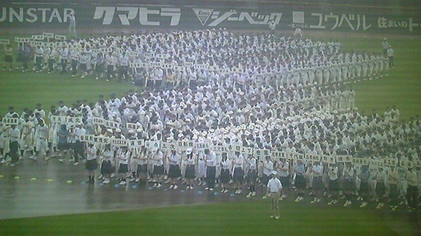 広島大会!