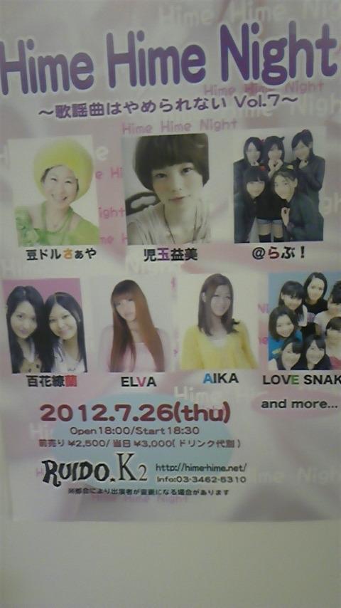 木曜日!渋谷LIVE<br />  !