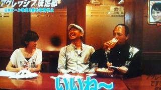 テレビ番組出演!