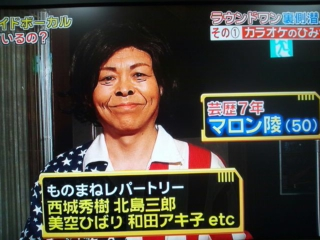 マロン兄さん!!<br />  フジテレビ出演!