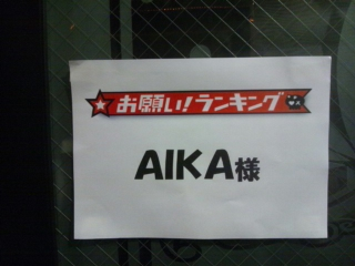 本日…AIKA登場!