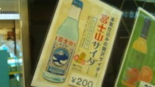商魂!!富士山!!