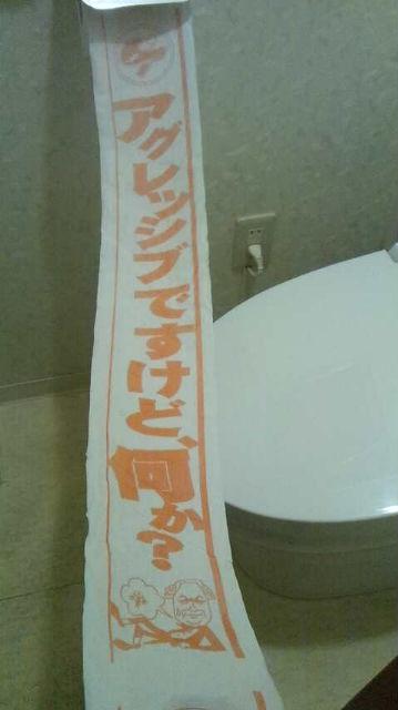 トイレ大賞受賞っ…か!?